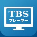 TBSプレーヤー